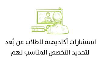 إستشارات أكاديمية للطلاب عن بعد لتحديد التخصص المناسب لهم